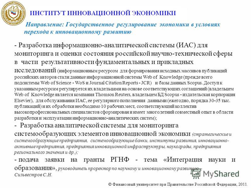 Направление: Государственное регулирование экономики в условиях перехода к инновационному развитию - Разработка информационно-аналитической системы (ИАС) для мониторинга и оценки состояния российской научно-технической сферы в части результативности