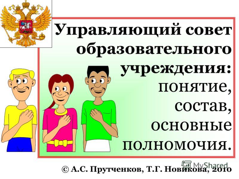 Эмблема © А.С. Прутченков, Т.Г. Новикова, 2010 Управляющий совет образовательного учреждения: понятие, состав, основные полномочия.