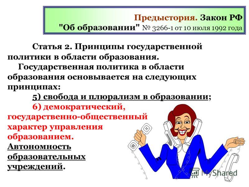 Предыстория. Закон РФ