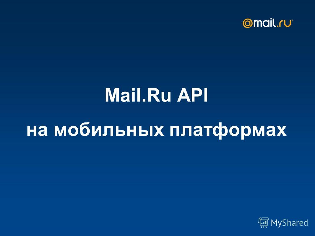 Mail.Ru API на мобильных платформах