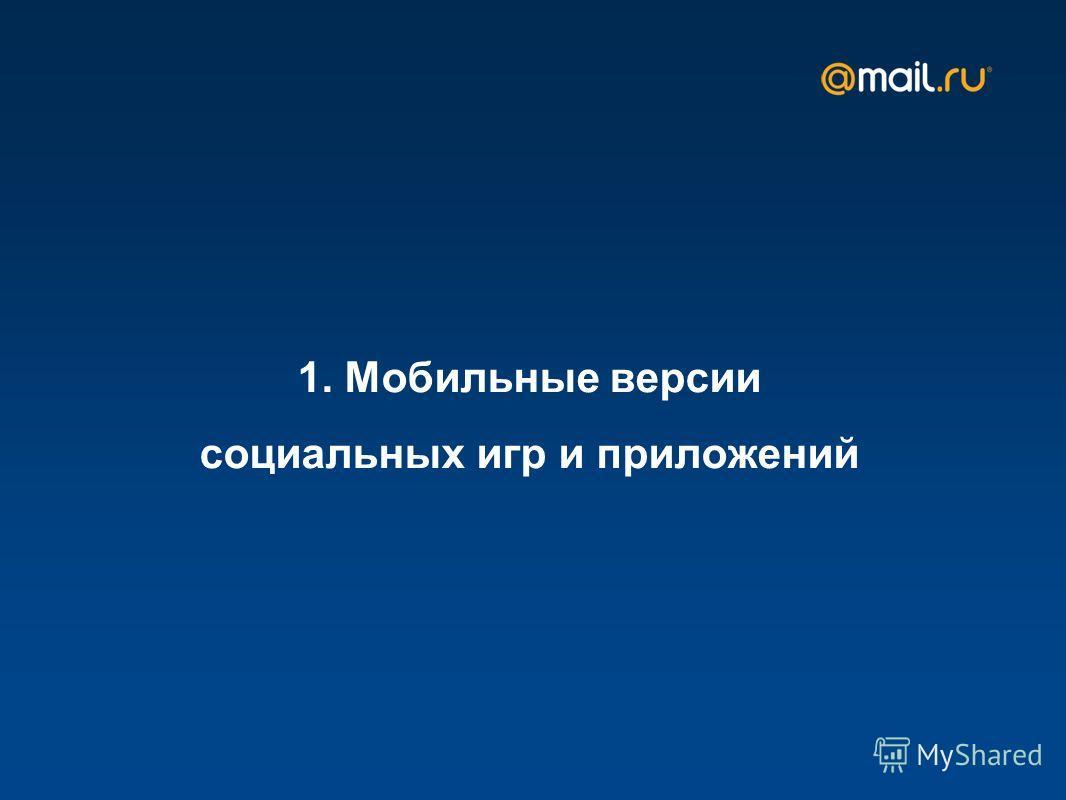 1. Мобильные версии социальных игр и приложений