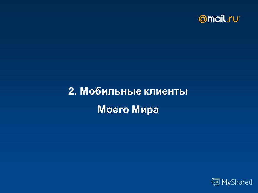 2. Мобильные клиенты Моего Мира