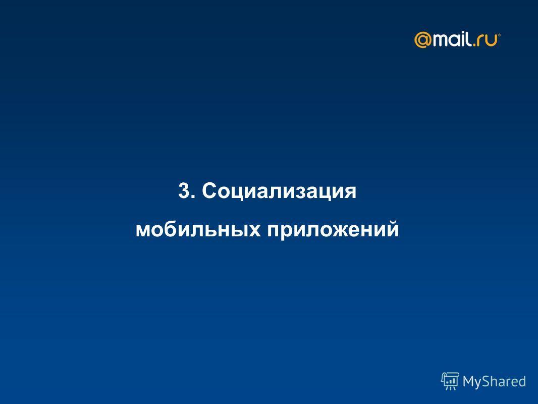 3. Социализация мобильных приложений