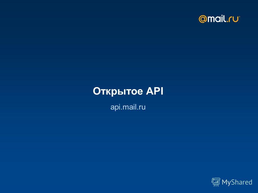 Открытое API api.mail.ru