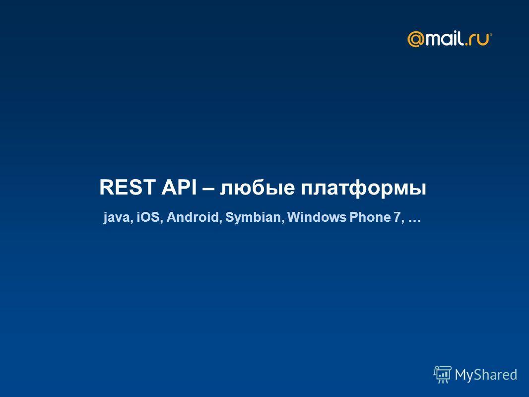 REST API – любые платформы java, iOS, Android, Symbian, Windows Phone 7, …