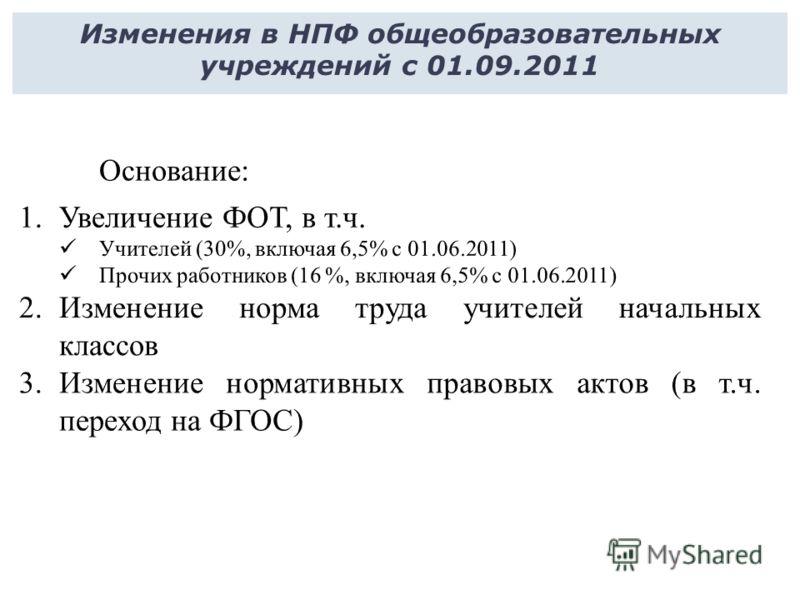 Изменения в НПФ общеобразовательных учреждений с 01.09.2011