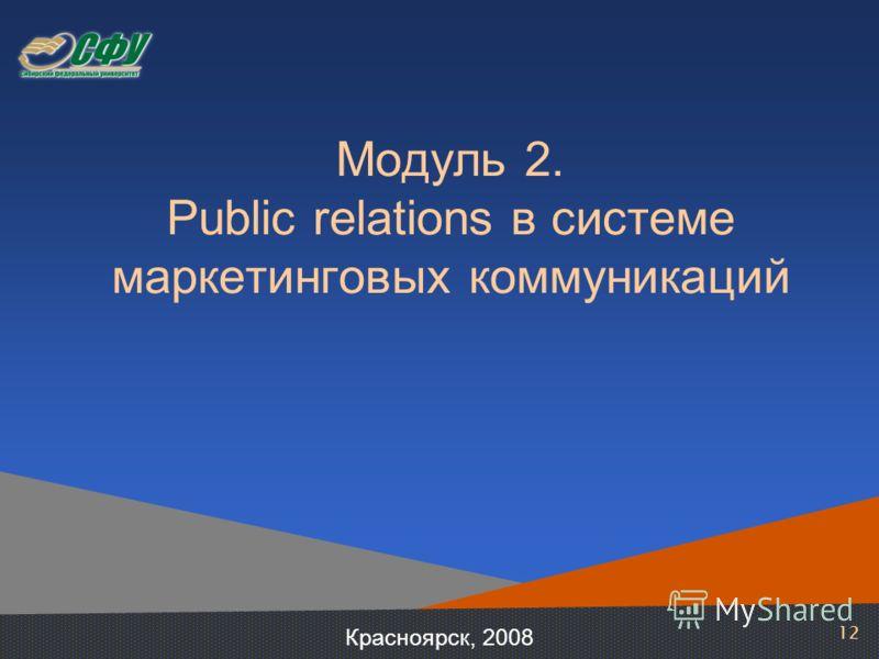 Модуль 2. Public relations в системе маркетинговых коммуникаций 12 Красноярск, 2008