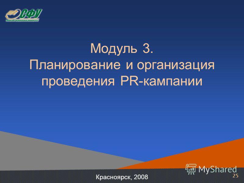 Модуль 3. Планирование и организация проведения PR-кампании 25 Красноярск, 2008