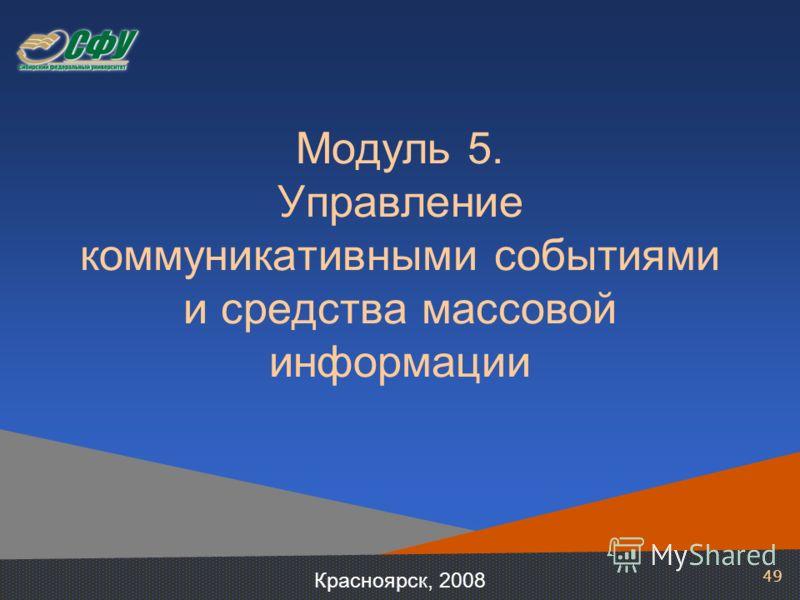 49 Модуль 5. Управление коммуникативными событиями и средства массовой информации Красноярск, 2008