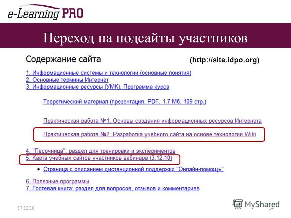 Переход на под сайты участников 17.12.1014 (http://site.idpo.org)