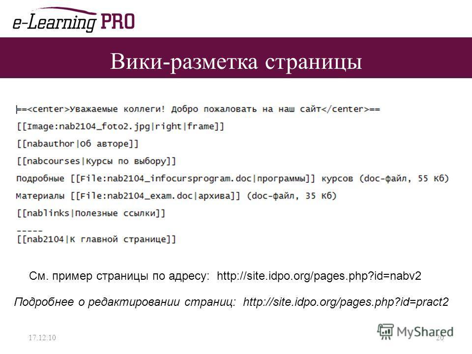 Вики-разметка страницы 17.12.1020 См. пример страницы по адресу: http://site.idpo.org/pages.php?id=nabv2 Подробнее о редактировании страниц: http://site.idpo.org/pages.php?id=pract2