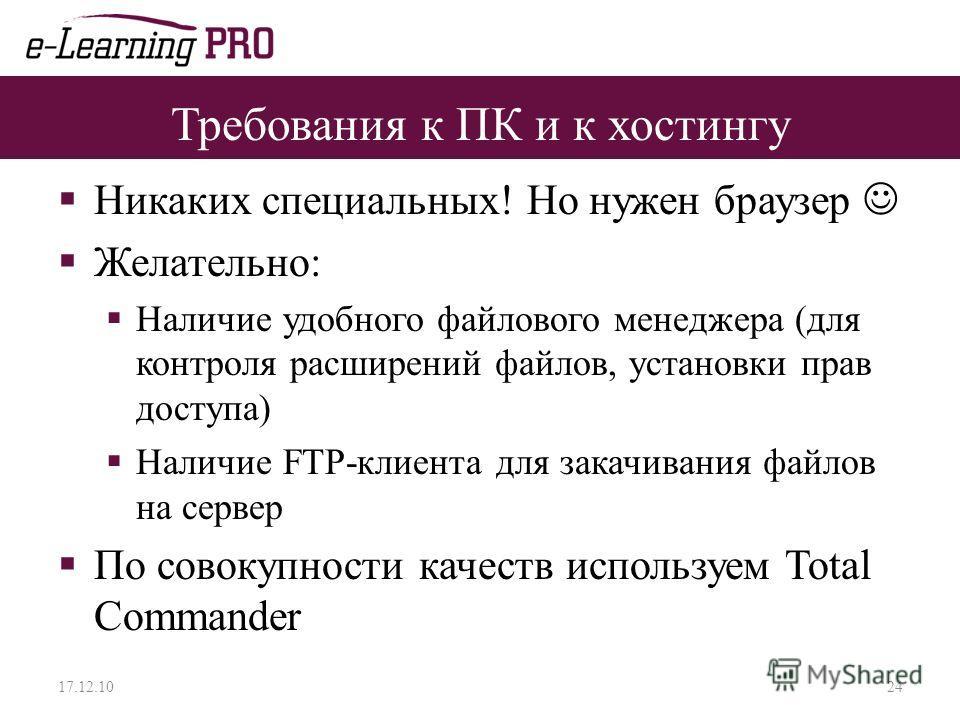 Требования к ПК и к хостингу Никаких специальных! Но нужен браузер Желательно: Наличие удобного файлового менеджера (для контроля расширений файлов, установки прав доступа) Наличие FTP-клиента для закачивания файлов на сервер По совокупности качеств