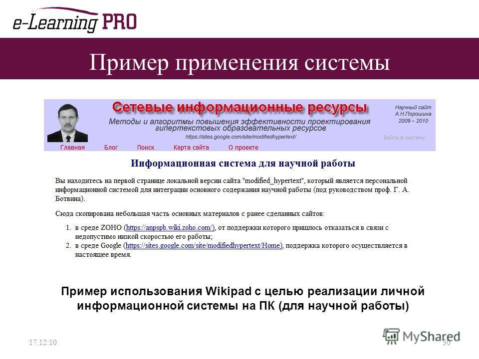 Пример применения системы 17.12.1030 Пример использования Wikipad с целью реализации личной информационной системы на ПК (для научной работы)