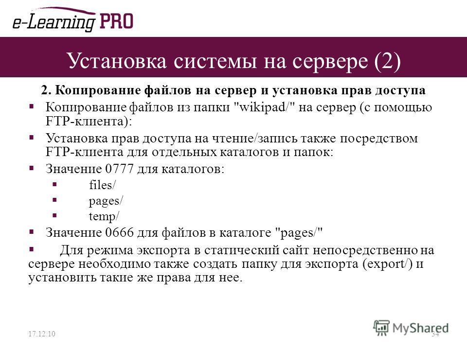 Установка системы на сервере (2) 2. Копирование файлов на сервер и установка прав доступа Копирование файлов из папки