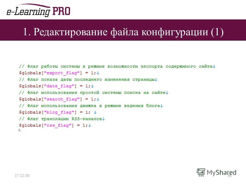 1. Редактирование файла конфигурации (1) 17.12.1036