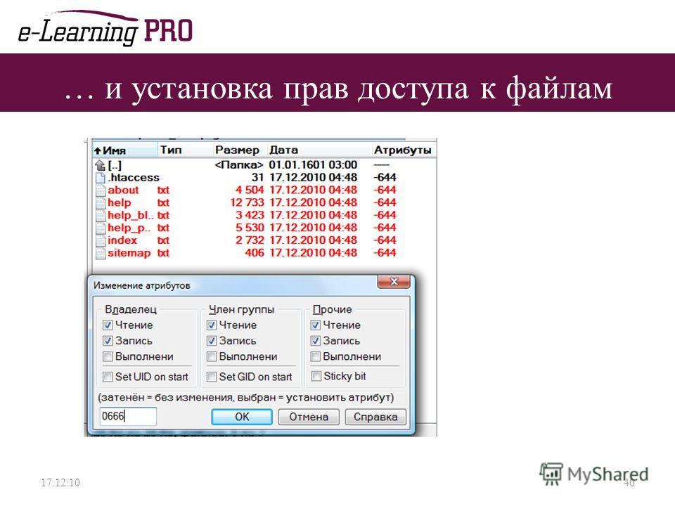 … и установка прав доступа к файлам 17.12.1040