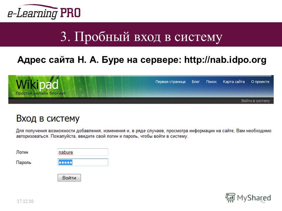 3. Пробный вход в систему 17.12.1042 Адрес сайта Н. А. Буре на сервере: http://nab.idpo.org