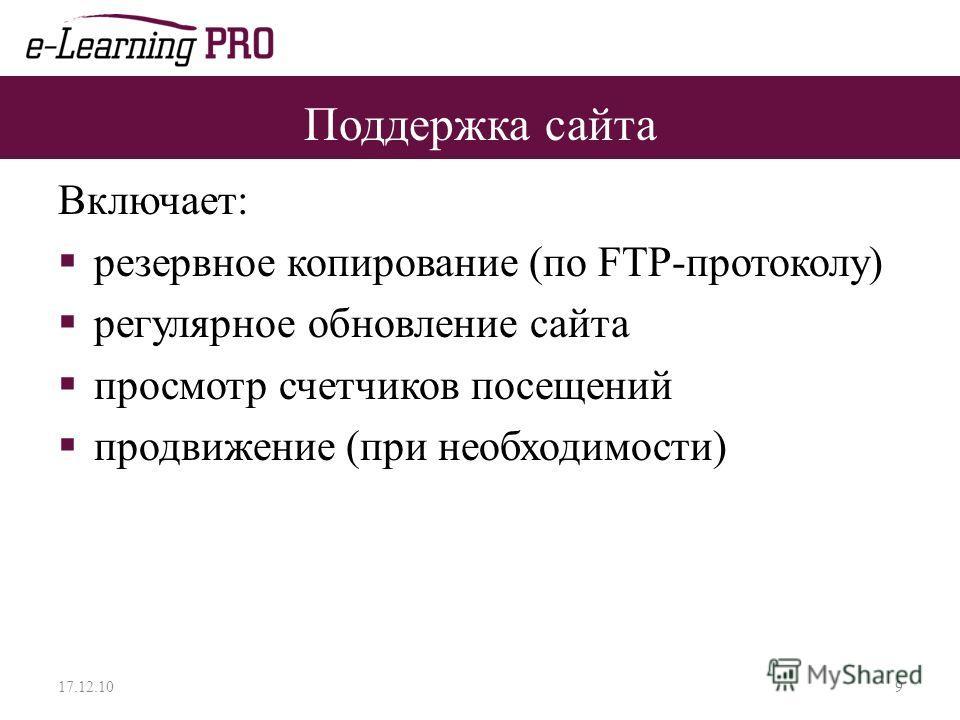 Поддержка сайта Включает: резервное копирование (по FTP-протоколу) регулярное обновление сайта просмотр счетчиков посещений продвижение (при необходимости) 17.12.109