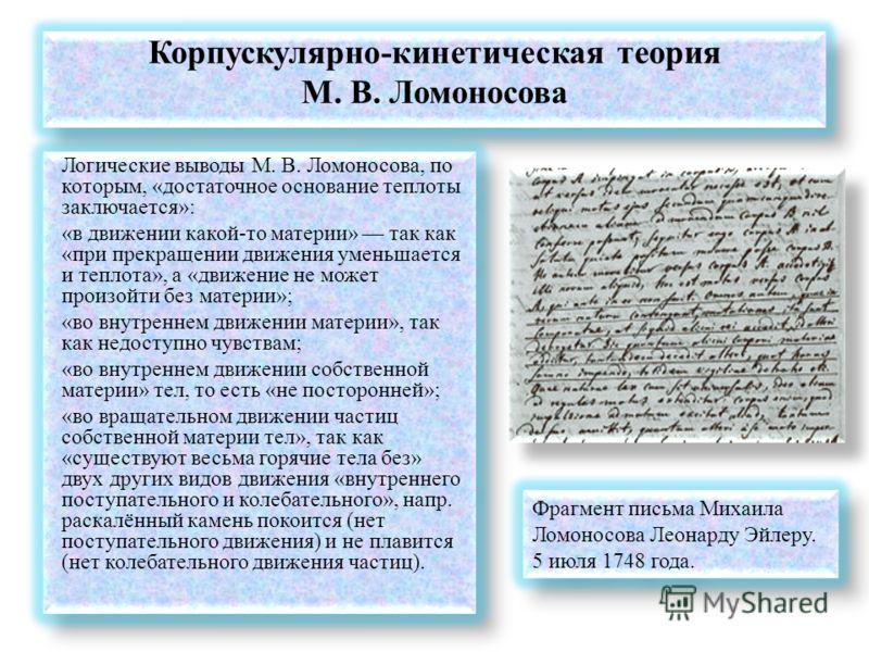 Корпускулярно-кинетическая теория М. В. Ломоносова Логические выводы М. В. Ломоносова, по которым, «достаточное основание теплоты заключается»: «в движении какой-то материи» так как «при прекращении движения уменьшается и теплота», а «движение не мож