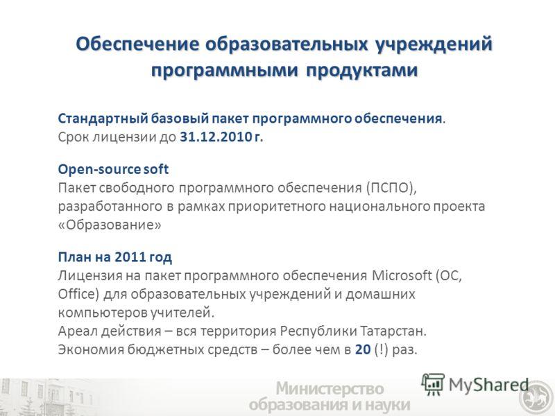 Обеспечение образовательных учреждений программными продуктами Стандартный базовый пакет программного обеспечения. Срок лицензии до 31.12.2010 г. Open-source soft Пакет свободного программного обеспечения (ПСПО), разработанного в рамках приоритетного