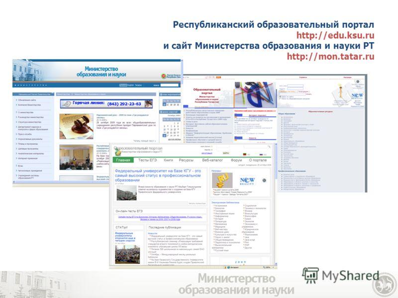 Республиканский образовательный портал http://edu.ksu.ru и сайт Министерства образования и науки РТ http://mon.tatar.ru