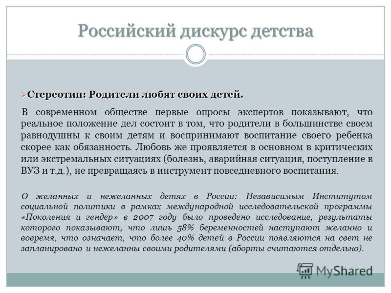 Российский дискурс детства Стереотип: Родители любят своих детей. Стереотип: Родители любят своих детей. В современном обществе первые опросы экспертов показывают, что реальное положение дел состоит в том, что родители в большинстве своем равнодушны