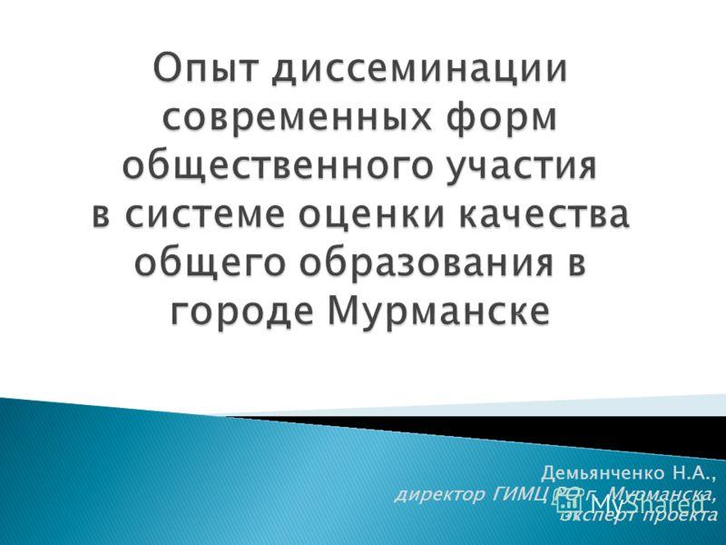 Демьянченко Н.А., директор ГИМЦ РО г. Мурманска, эксперт проекта