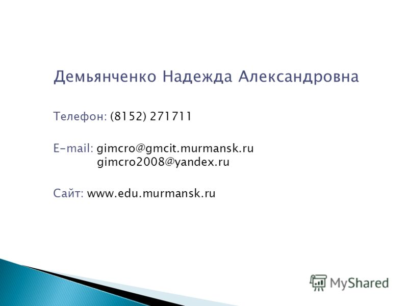 Демьянченко Надежда Александровна Телефон: (8152) 271711 E-mail: gimcro@gmcit.murmansk.ru gimcro2008@yandex.ru Сайт: www.edu.murmansk.ru