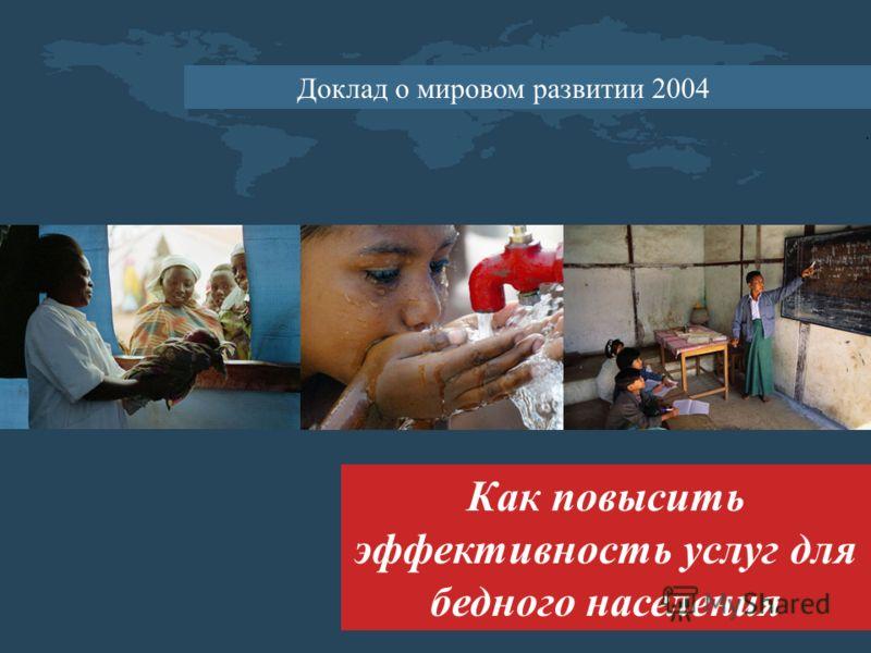 Доклад о мировом развитии 2004 Как повысить эффективность услуг для бедного населения