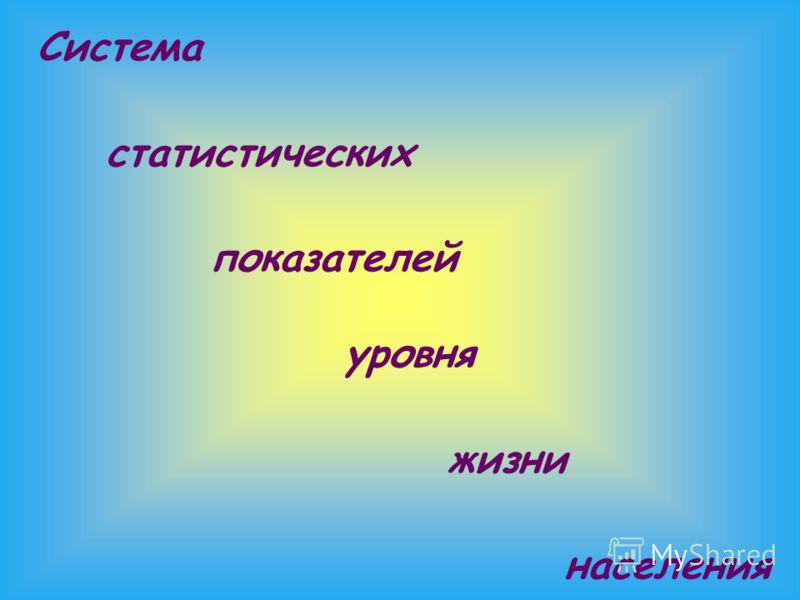 Система статистических показателей уровня жизни населения
