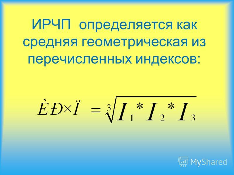ИРЧП определяется как средняя геометрическая из перечисленных индексов:
