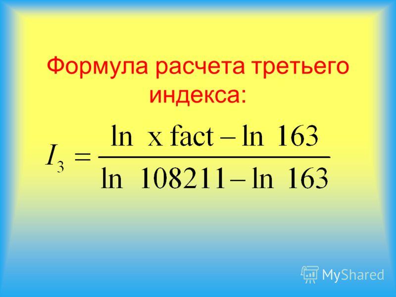 Формула расчета третьего индекса: