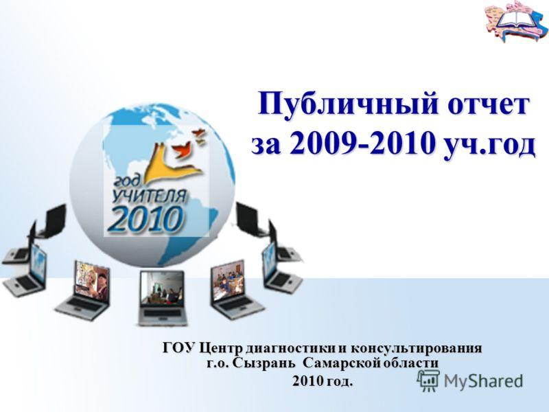 Публичный отчет за 2009-2010 уч.год ГОУ Центр диагностики и консультирования г.о. Сызрань Самарской области 2010 год.