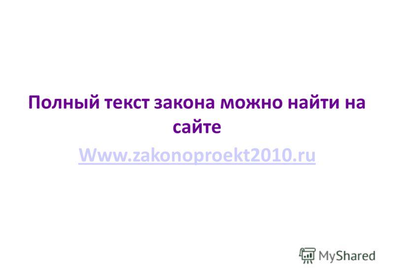 Полный текст закона можно найти на сайте Www.zakonoproekt2010.ru