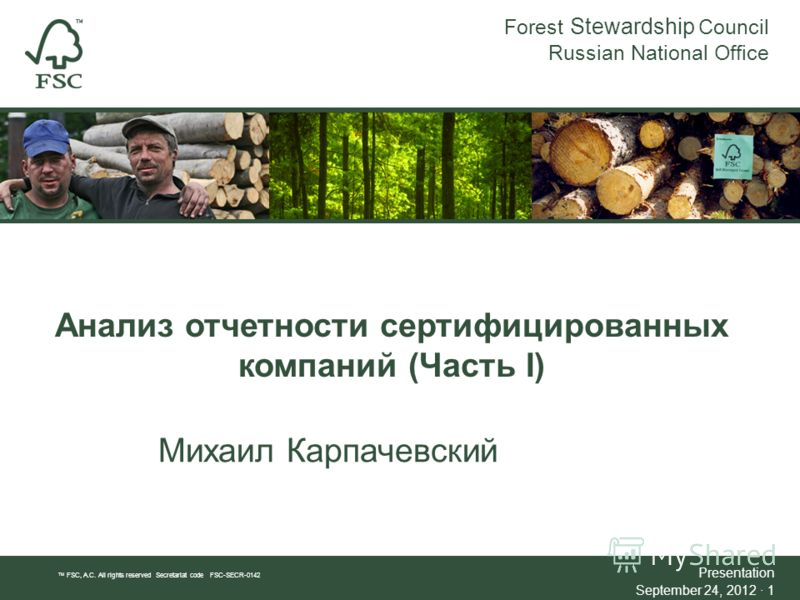 Анализ отчетности сертифицированных компаний (Часть I) Михаил Карпачевский Forest Stewardship Council Russian National Office TM FSC, A.C. All rights reserved Secretariat code FSC-SECR-0142 Presentation September 24, 2012 · 1