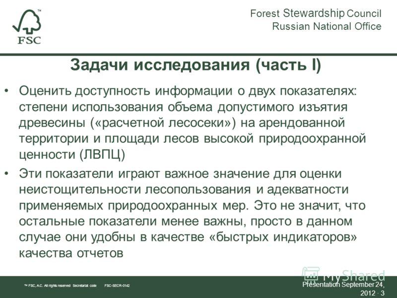 Задачи исследования (часть I) Оценить доступность информации о двух показателях: степени использования объема допустимого изъятия древесины («расчетной лесосеки») на арендованной территории и площади лесов высокой природоохранной ценности (ЛВПЦ) Эти