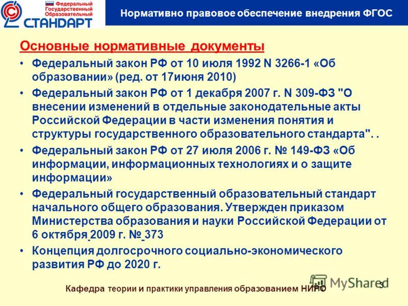 3 Основные нормативные документы Федеральный закон РФ от 10 июля 1992 N 3266-1 «Об образовании» (ред. от 17июня 2010) Федеральный закон РФ от 1 декабря 2007 г. N 309-ФЗ