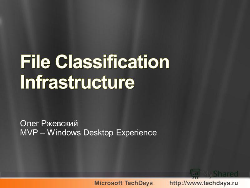 Microsoft TechDayshttp://www.techdays.ru Олег Ржевский MVP – Windows Desktop Experience