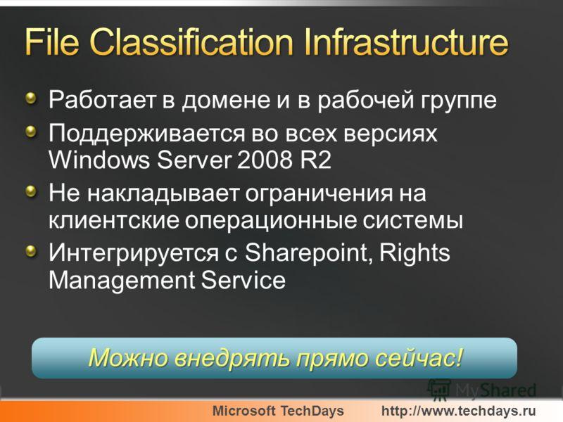 Работает в домене и в рабочей группе Поддерживается во всех версиях Windows Server 2008 R2 Не накладывает ограничения на клиентские операционные системы Интегрируется с Sharepoint, Rights Management Service Можно внедрять прямо сейчас!