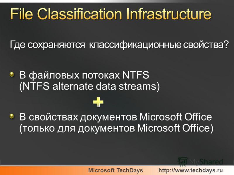 Microsoft TechDayshttp://www.techdays.ru В файловых потоках NTFS (NTFS alternate data streams) В свойствах документов Microsoft Office (только для документов Microsoft Office)