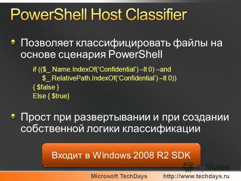 Microsoft TechDayshttp://www.techdays.ru Позволяет классифицировать файлы на основе сценария PowerShell if (($_.Name.IndexOf(Confidential) –lt 0) –and $_.RelativePath.IndexOf(Confidential) –lt 0)) { $false } Else { $true} Прост при развертывании и пр