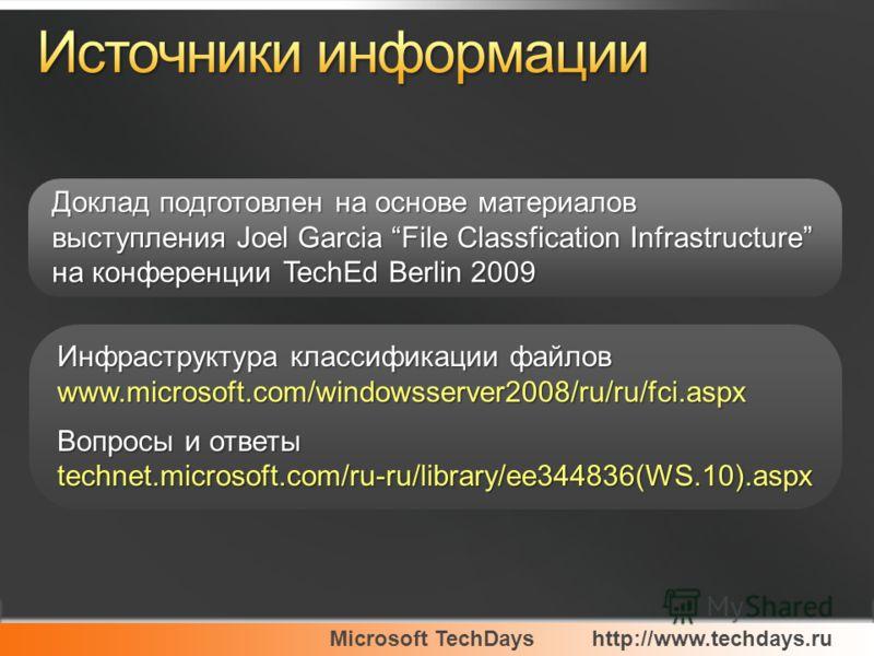 Microsoft TechDayshttp://www.techdays.ru Доклад подготовлен на основе материалов выступления Joel Garcia File Classfication Infrastructure на конференции TechEd Berlin 2009