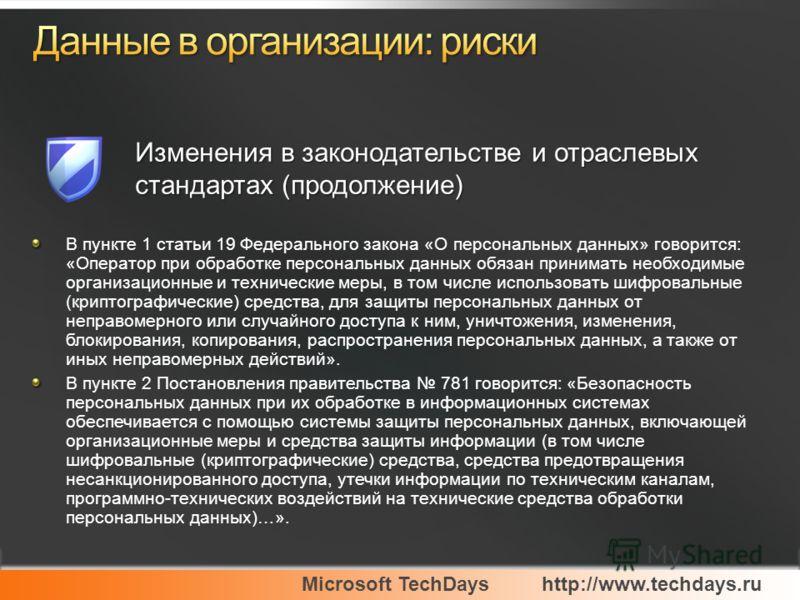 Microsoft TechDayshttp://www.techdays.ru В пункте 1 статьи 19 Федерального закона «О персональных данных» говорится: «Оператор при обработке персональных данных обязан принимать необходимые организационные и технические меры, в том числе использовать