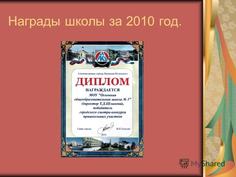 Награды школы за 2010 год.
