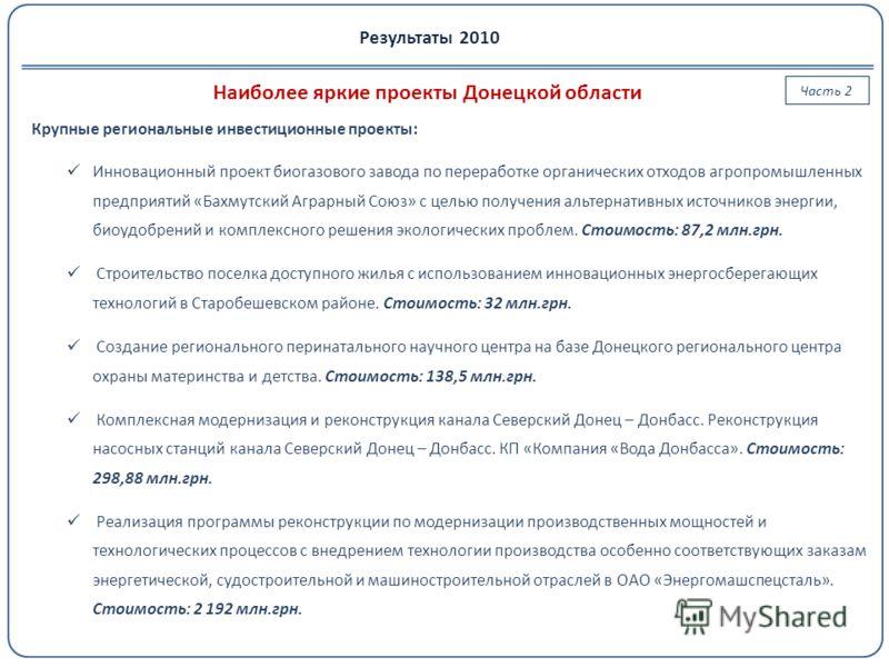 Результаты 2010 Наиболее яркие проекты Донецкой области Крупные региональные инвестиционные проекты: Инновационный проект биогазового завода по переработке органических отходов агропромышленных предприятий «Бахмутский Аграрный Союз» с целью получения
