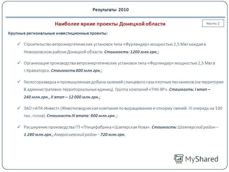 Результаты 2010 Наиболее яркие проекты Донецкой области Крупные региональные инвестиционные проекты: Строительство ветроэнергетических установок типа «Фурлендер» мощностью 2,5 Мвт каждая в Новоазовском районе Донецкой области. Стоимость: 1200 млн.грн