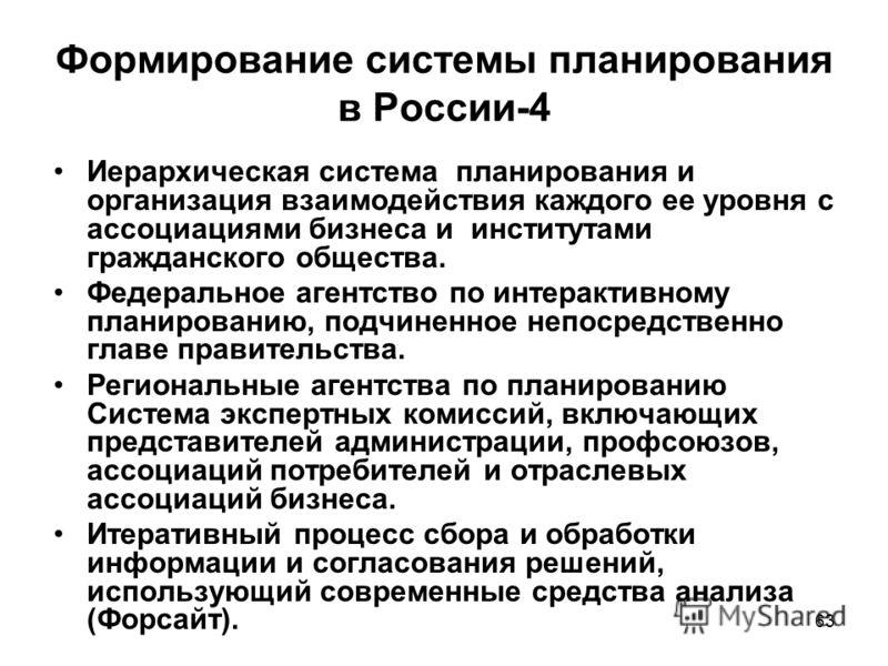 63 Формирование системы планирования в России-4 Иерархическая система планирования и организация взаимодействия каждого ее уровня с ассоциациями бизнеса и институтами гражданского общества. Федеральное агентство по интерактивному планированию, подчин