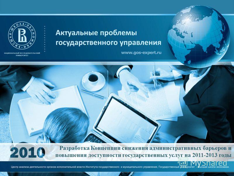 Разработка Концепции снижения административных барьеров и повышения доступности государственных услуг на 2011-2013 годы