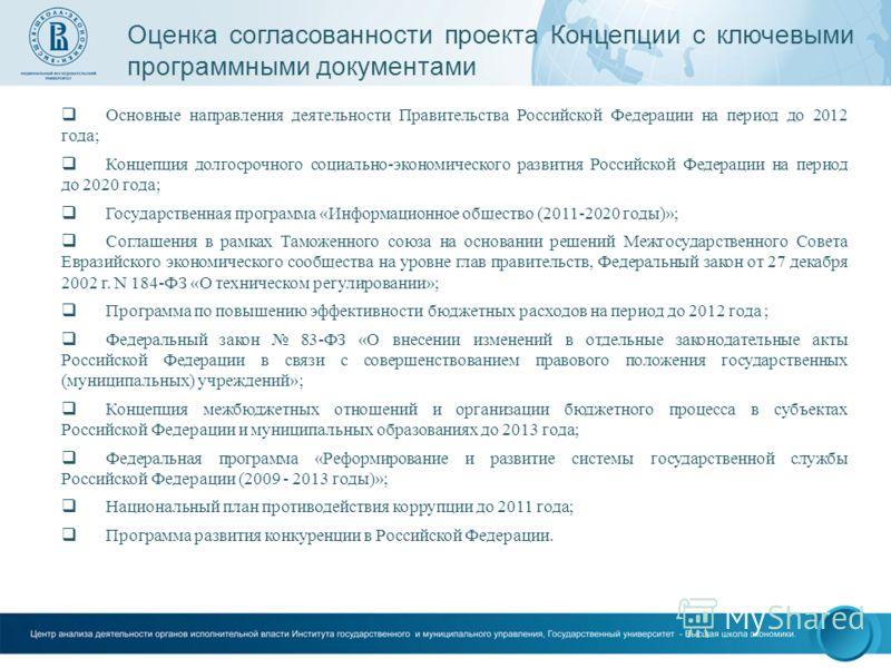Основные направления деятельности Правительства Российской Федерации на период до 2012 года; Концепция долгосрочного социально-экономического развития Российской Федерации на период до 2020 года; Государственная программа «Информационное общество (20