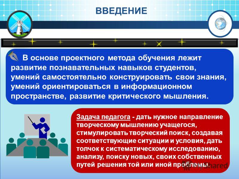 Logo проектная технология обучения